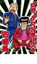 【中古】DVD▼ブラックマヨネーズの∞ 無限大 番長 ブラ
