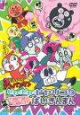 【中古】DVD▼それいけ!アンパンマン ヒヤ・ヒヤ・ヒヤリコとばぶ・ばぶ・ばいきんまん▽レンタル落ち