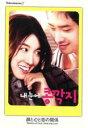 【中古】DVD▼顔と心と恋の関係▽レンタル落ち 韓国