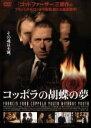 【中古】DVD▼コッポラの胡蝶の夢▽レンタル落ち