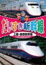 【バーゲンセール】【中古】DVD▼だいすき新幹線 上越・長野新幹線▽レンタル落ち