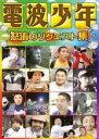 【中古】DVD▼電波少年 怒涛のリクエスト集▽レンタル落ち