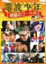 【中古】DVD▼電波少年 感動のゴール集▽レンタル落ち