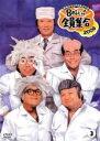 【中古】DVD▼番組誕生40周年記念盤 8時だョ!全員集合 2008 Vol.3▽レンタル落ち