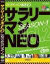 【中古】DVD▼サラリーマン NEO Season 1 Vol.2▽レンタル落ち