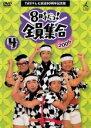 【中古】DVD▼8時だヨ!全員集合 4巻▽レンタル落ち