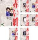 全巻セット【送料無料】【中古】DVD▼赤い絆(7枚セット)▽レンタル落ち