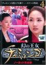 【中古】DVD▼幻の王女 チャミョンゴ 4(第8話〜第9話)【字幕】▽レンタル落ち 韓国
