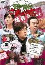 【中古】DVD▼モヤモヤさまぁ〜ず2 Vol.21▽レンタル落ち
