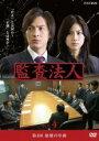 【中古】DVD▼監査法人 4▽レンタル落ち