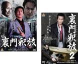 全巻セット2パック【中古】DVD▼裏門釈放(2枚セット)1、2▽レンタル落ち 極道 任侠