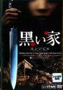 【中古】DVD▼黒い家 エンジビル▽レンタル落ち 韓国 ホラー