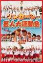 【中古】DVD▼リンカーン 芸人大運動会 2014▽レンタル落ち