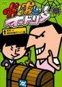 【中古】DVD▼おどおどオードリー 若林 vs 熱狂的春日