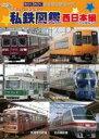 【中古】DVD▼わくわくのりものシリーズ スーパートレイン私鉄図鑑 西日本編▽レンタル落ち