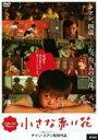 【バーゲンセール】【中古】DVD▼小さな赤い花【字幕】▽レンタル落ち