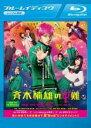 【中古】Blu-ray▼斉木楠雄のΨ難 ブルーレイディスク▽レンタル落ち