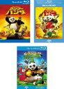 【バーゲンセール】【中古】Blu-ray▼カンフー・パンダ ブルーレイディスク(3枚セット)1、2、3▽レンタル落ち 全3巻