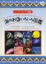 【中古】DVD▼シリーズ・ヴィジアル図鑑 1 海のお魚いろいろ図鑑▽レンタル落ち