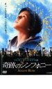 【中古】DVD▼奇跡のシンフォニー▽レンタル落ち