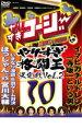 【バーゲンセール】【中古】DVD▼やりすぎコージー DVD 10 やりすぎ格闘王決定戦 2▽レンタル落ち
