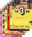 【バーゲンセール】【中古】DVD▼THE3名様(5枚セット)▽レンタル落ち 全5巻