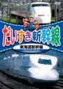 【中古】DVD▼だいすき新幹線 東海道新幹線▽レンタル落ち