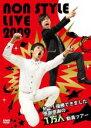 【中古】DVD▼NON STYLE LIVE 2009 M-1優勝できました