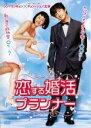 【バーゲンセール】【中古】DVD▼恋する婚活プランナー▽レンタル落ち 韓国