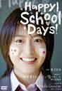 【バーゲンセール】【中古】DVD▼Happy! School Days!