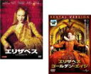 【バーゲンセール】2パック【中古】DVD▼エリザベス(2枚セット)+ゴールデン・エイジ▽レンタル落ち 全2巻