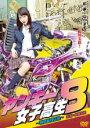 【中古】DVD▼ヤンキー女子高生 8 静岡最強伝説▽レンタル落ち