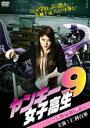 【中古】DVD▼ヤンキー女子高生 9 長野最強伝説▽レンタル落ち