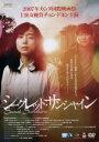 【中古】DVD▼シークレット・サンシャイン▽レンタル落ち 韓国