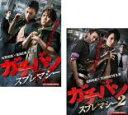 2パック【中古】DVD▼ガチバン スプレマシー(2枚セット)1・2▽レンタル落ち 全2巻