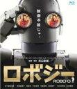 【バーゲンセール】【中古】Blu-ray▼ロボジー ブルーレイディスク▽レンタル落ち