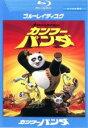 【バーゲンセール】【中古】Blu-ray▼カンフー・パンダ ブルーレイディスク▽レンタル落ち
