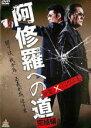 【バーゲンセール】【中古】DVD▼阿修羅への道 完結編▽レンタル落ち 極道 任侠
