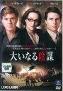 【中古】DVD▼大いなる陰謀▽レンタル落ち