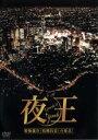 【中古】DVD▼夜王 yaou Episod 0▽レンタル落ち