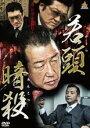 【バーゲンセール】【中古】DVD▼若頭暗殺▽レンタル落ち 極道 任侠