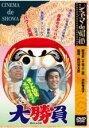 【中古】DVD▼コント55号 水前寺清子の大勝負▽レンタル落ち