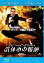 【中古】Blu-ray▼ジョニー・イングリッシュ 気休めの報酬 ブルーレイディスク▽レンタル落ち