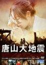 【バーゲンセール】【中古】DVD▼唐山大地震▽レンタル落ち