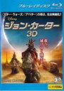 【中古】Blu-ray▼ジョン・カーター 3D ブルーレイディスク 3D再生専用▽レンタル落ち