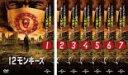 【バーゲンセール】全巻セット【中古】DVD▼12モンキーズ(7枚セット)第1話~第13話 最終▽レンタル落ち 海外ドラマ