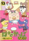 【中古】DVD▼はなかっぱ 2012 Vol.13 四角いはなかっぱ(第335話〜第340話)▽レンタル落ち