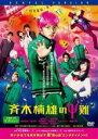 【中古】DVD▼斉木楠雄のΨ難▽レンタル落ち