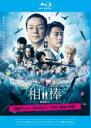 【中古】Blu-ray▼相棒 劇場版 IV 首都クライシス 人質は50万人!特命係 最後の決断 ブルーレイディスク▽レンタル落ち