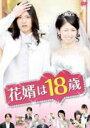 【中古】DVD▼花婿は18歳▽レンタル落ち